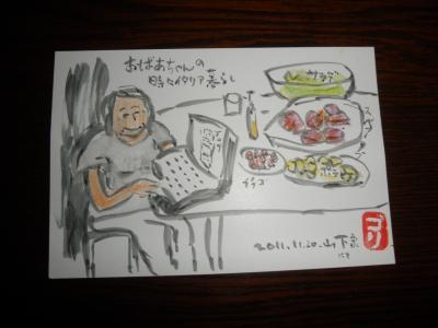 2011.11.22  7人でお食事 1