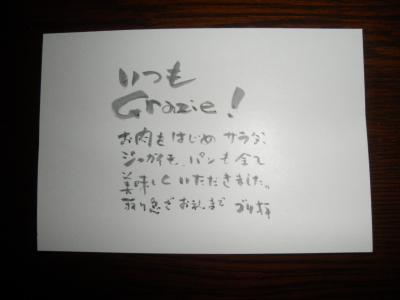 2011.11.22 7人でお食事 2