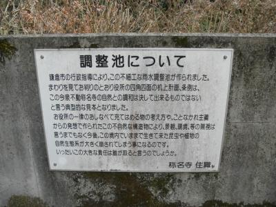 2012.01.10  称名寺 住職の怒り