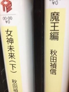 魔王編背表紙