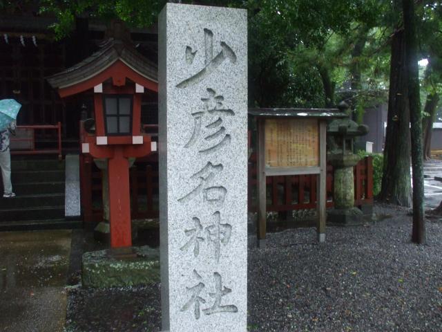 12年08月15日の神社仏閣その06
