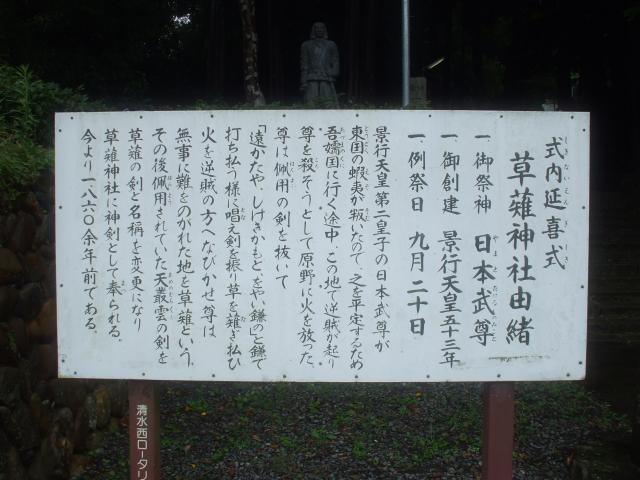 12年08月15日の神社仏閣その07