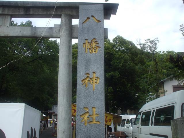 12年08月15日の神社仏閣その09