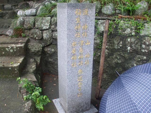 12年08月15日の神社仏閣その10