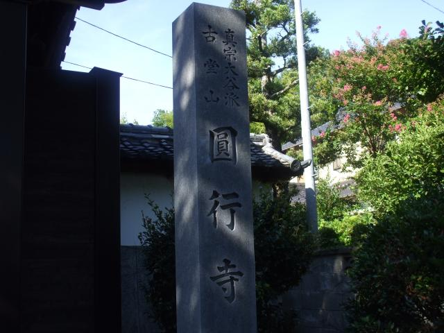 12年08月16日の神社仏閣その11