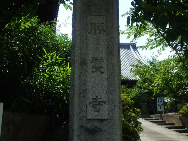 12年08月17日の神社仏閣その02