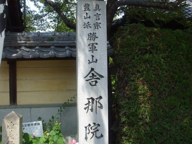 2012JRウォーキング 08月番外編⑧