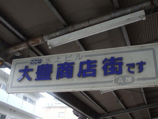 2012JRウォーキング09月②