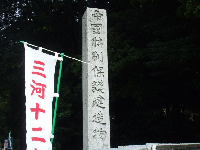 12年09月15日の神社仏閣その02