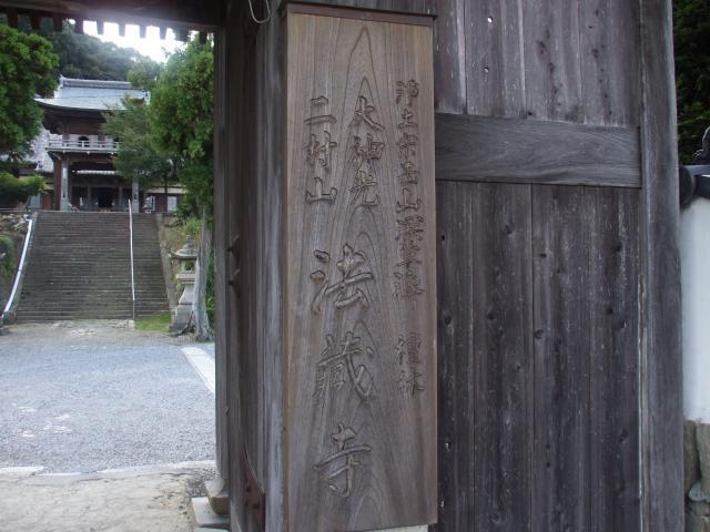 12年09月15日の神社仏閣その06