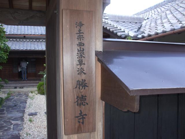 12年09月15日の神社仏閣その07