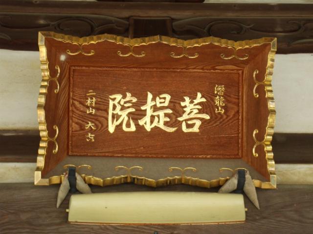 12年09月15日の神社仏閣その09