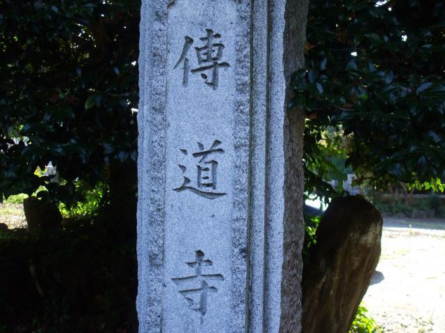12年09月15日の神社仏閣その12