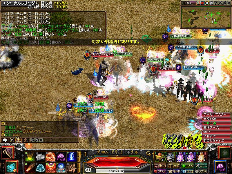 RedStone 12.03.11[28]