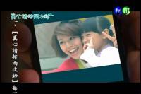 真心-14.rmvb_snapshot_00.21.48_[2012.01.05_00.09.02]