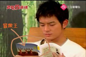 真愛找麻煩 第29集-1.avi_snapshot_12.17_[2012.01.21_20.31.13]