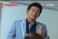 真愛找麻煩 第34集.avi_snapshot_25.12_[2012.01.31_19.19.37]