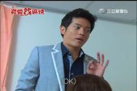真愛找麻煩 第34集.avi_snapshot_25.09_[2012.01.31_19.19.26]