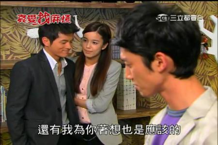 真愛找麻煩 第39集.avi_snapshot_48.38_[2012.02.07_22.50.19]