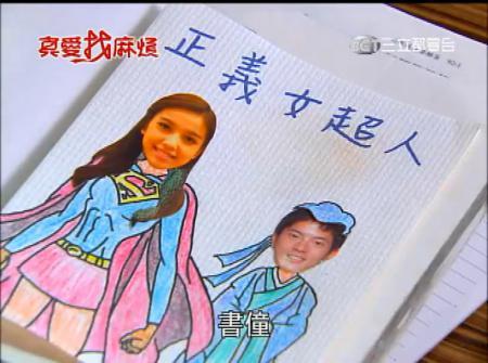 真愛找麻煩 第41集.avi_snapshot_25.30_[2012.02.09_19.50.57]