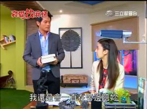 真愛找麻煩 第41集.avi_snapshot_26.20_[2012.02.09_19.51.45]