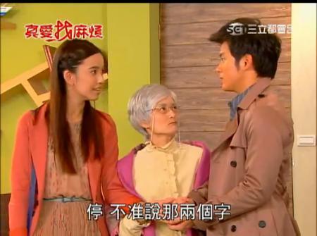 真愛找麻煩 第47集.avi_snapshot_09.13_[2012.02.17_15.53.02]
