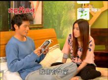 真愛找麻煩 第47集.avi_snapshot_23.19_[2012.02.17_15.54.11]