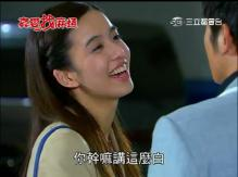 真愛找麻煩 第49集.avi_snapshot_07.15_[2012.02.21_19.38.08]