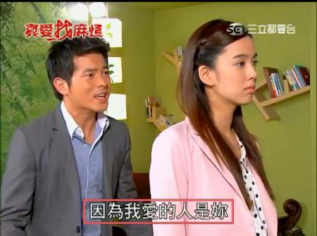 真愛找麻煩 第52集.avi_snapshot_48.57_[2012.02.28_17.07.41]