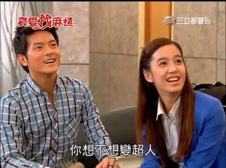 真愛找麻煩 第58集.avi_snapshot_02.22_[2012.03.05_04.22.43]