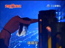 真愛找麻煩 第65集.avi_snapshot_23.17_[2012.03.14_06.04.18]
