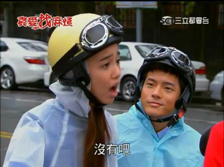 真愛找麻煩 第68集.avi_snapshot_25.21_[2012.03.19_17.07.32]