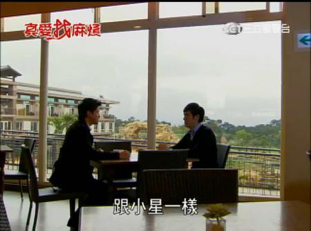 真愛找麻煩 第73集.avi_snapshot_54.00_[2012.03.24_03.04.09]