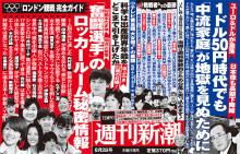 新潮8月2日号中刷り