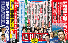 週刊新潮20120822