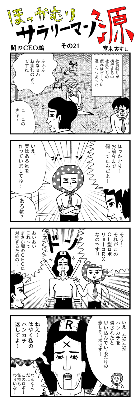 hokamuri021-4.jpg