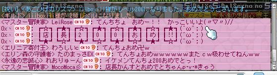 てんちょ200れべ!