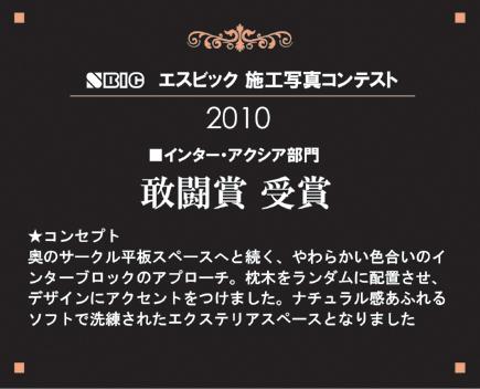 受賞暦(moji ) 10