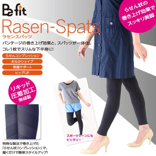 rasen-spats1.jpg