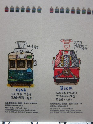 20111014_てつのひ5