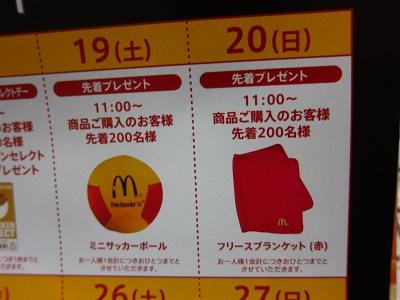 20111119_まっく3