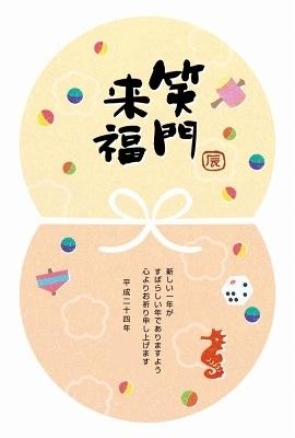 20120102_笑門来福