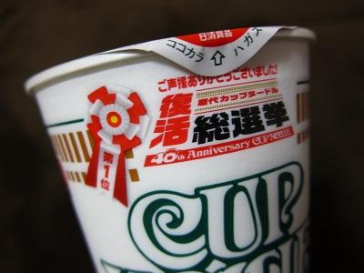 20120203_天そば2