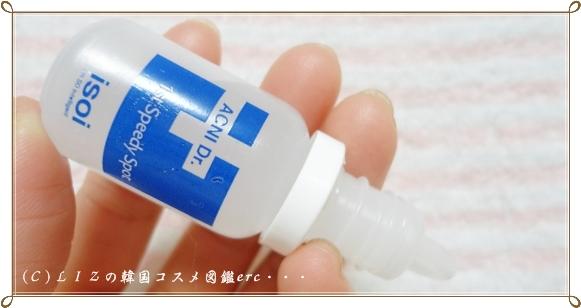 【アイソイ】アクニDr.1stスピーディースポット
