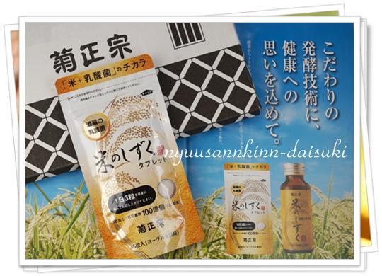 lk-117乳酸菌配合米のしずくのタブレットタイプの感想
