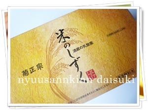 lk-117乳酸菌配合米のしずく