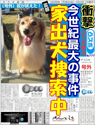 decojiro-20111025-203017.jpg