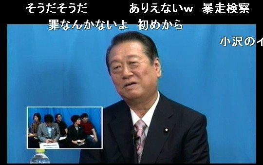 小沢氏ニコニコ1