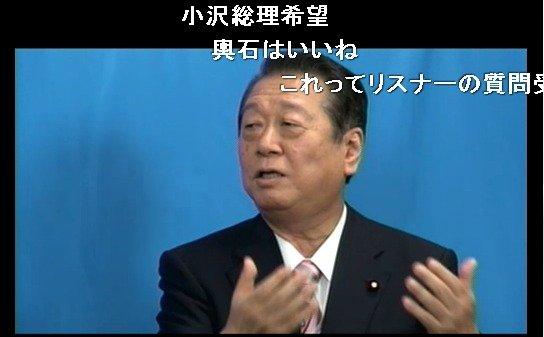 小沢氏ニコニコ2