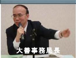 大善文男裁判長
